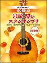 楽譜 初心者脱出!宮崎駿&スタジオジブリ(保存版)(ギター・ソロ)