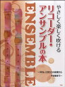 楽譜 リコーダー・アンサンブルの本〜RPG、ひまわりの約束から千本桜まで〜(やさしく楽しく吹ける)