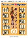 楽譜 「かんたんコード10個」で弾ける!楽しいウクレレ弾き語り60
