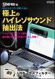 極上のハイレゾサウンド抽出法(ONTOMO MOOK/まるごとオーディオ使いこなし) 【10P23Apr16】