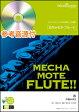 楽譜 WMF-16-001 めちゃモテ・フルート/糸(中島みゆき)(参考音源CD付) 【10P23Apr16】