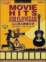 楽譜 心に残る映画音楽/ソロ・ギター・コレクションズ(模範演奏CD付)(TAB譜付スコア)