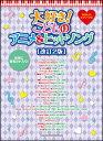 楽譜 大好き!こどものアニメ&ヒットソング(改訂2版)(やさしいピアノ・ソロ) 【10P03Dec16】