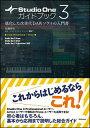 Studio One 3 ガイドブック(進化した次世代DAWソフトの入門書)