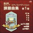 CD 第40回ピティナ・ピアノコンペティション 課題曲集 第1巻【10P23Apr16】