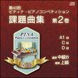 CD 第40回ピティナ・ピアノコンペティション 課題曲集 第2巻【10P23Apr16】