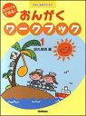 楽譜 おうちでもできる!おんがくワークブック 1(予習と復習のための/対象:幼児・児童(小学校低学年