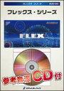 楽譜 FLEX 23 G線上のアリア(参考音源CD付)(フレックス・シリーズ/5人編成(+打楽器))