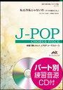 楽譜 EME-C3188 J-POPコーラスピース(混声3部)/私以外私じゃないの(ゲスの極み乙女。)(参考音源CD付) 【10P01Oct16】