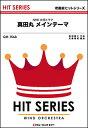 楽譜 QH 1568 真田丸 メインテーマ(吹奏楽ヒット曲)