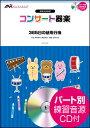 楽譜 EKC-0024 365日の紙飛行機/AKB48(参考音源CD付)(コンサート器楽/難易度:★★/演奏時間:4分55秒)