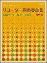 楽譜 リコーダー四重奏曲集(ポピュラー&アニメ編)