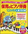 楽譜 保育のピアノ伴奏12か月 人気150曲(やさしいアレンジで楽しく弾ける!)