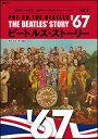 ビートルズ・ストーリー vol.5 1967(CDジャーナル・ムック/これがビートルズ!全活動を1年1冊にまとめたイヤー・ブック〜) 【10P01Oct16】