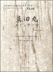 楽譜 真田丸メインテーマ(NHK大河ドラマ「真田丸」より)/服部隆之(VS.68/バイオリンセレクトライブラリー)