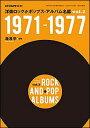 洋楽ロック&ポップス・アルバム名鑑 vol.2 1971-1...