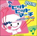 CD ヒットヒットマーチ 2016 アニメ&ムービー・ヒッツ(CD2枚組) 【10P01Oct16】