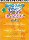 楽譜 ピアニストが弾きたい!アニメ・コレクション(改訂3版)(ピアノ・ソロ)