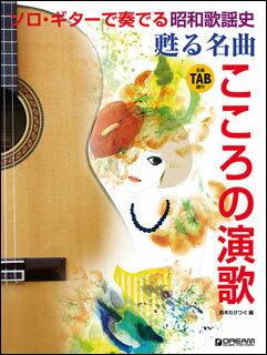 楽譜 昭和歌謡史・甦る名曲〜こころの演歌(ソロ・ギターで奏でる)