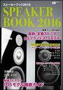 スピーカーブック2016(CDジャーナル・ムック/音楽ファンのための最新・定番スピーカー 83ブランド373モデル) 【10P01Oct16】