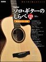 楽譜 ソロ・ギターのしらべ/感涙のバラード篇(CD付) 【10P03Dec16】