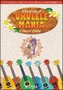 楽譜 ウクレレ・マニア Special Edition(TAB譜付スコア) 【10P01Oct16】