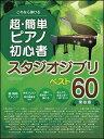 楽譜 超・簡単 ピアノ初心者 スタジオジブリ ベスト60(保存版)