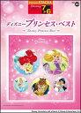 楽譜 7〜6級 エレクトーンSTAGEA ディズニー VOL.10/ディズニープリンセス・ベスト
