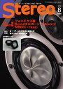stereo(ステレオ)2016年08月号(特別付録:スピーカーユニット)【7月19日発売予定】