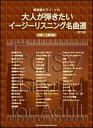 楽譜 大人が弾きたいイージーリスニング名曲選(改訂版)(保存版ピアノ・ソロ) 【10P03Dec16