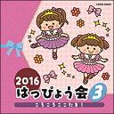 Classic - CD 2016 はっぴょう会(3)ころころここたま!(COCE-39633)