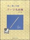 楽譜 ケーナ名曲集(美しい癒しの音楽)