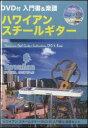 楽譜 ハワイアン スチールギター入門書&楽譜セット(DVD付)