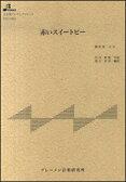 楽譜 BTGJ-601 赤いスイートピー(大正琴アンサンブルピース)