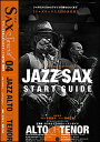 楽譜 The SAX(ザ・サックス)SPECIAL〜JAZZ SAX START GUIDE〜(CD付)(04042-08/THE SAX 特別号 Vol.4)