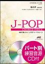 楽譜 EMF2-0005 J-POPコーラスピース(女声2部)/海の声(BEGIN)(参考音源CD付)