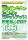 楽譜 初心者のためのかんたんステップアップ!新定番J-POP100(ギター弾き語り)