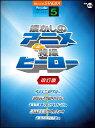 楽譜 5級 エレクトーンSTAGEA ポピュラー VOL.44/懐かしのアニメ&特撮ヒーロー(改訂版) 【10P03Dec16】