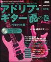 楽譜 アドリブ・ギター虎の巻?HR/HM編?(CD付)(保存版)