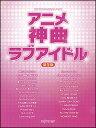 楽譜 アニメ神曲ラブアイドル(保存版)(3-026/ワンランク上のピアノ・ソロ)