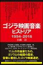 ゴジラ映画音楽ヒストリア 1954-2016 【10P01Oct16】