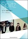 楽譜 スピッツ/Selection(ピアノ弾き語り) 【10P03Dec16】