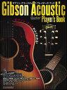 ギブソン・アコースティック・プレイヤーズ・ブック(リットーミュージック・ムック/Guitar Magazine/ギブソン・アコギがよくわかる) 【10P03Dec16】