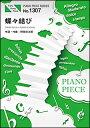 楽譜 蝶々結び/Aimer(ピアノ・ピース 1307)