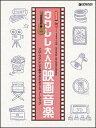 楽譜 ウクレレ/大人の映画音楽〜ソロ・ウクレレで奏でるシネマ・ミュージック(模範演奏CD付)