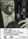 バッハ・古楽・チェロ(CD付)(アンナー・ビルスマは語る/Booksウト) 【10P05Nov16】