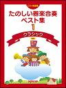 楽譜 たのしい器楽合奏ベスト集 1/クラシック(CD+楽譜集)(新版)