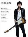 GUITAR MAGAZINE SPECIAL ARTIST SERIES/春畑道哉(リットーミュージック・ムック) 【10P03Dec16】