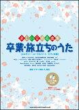 楽譜 卒業・旅立ちのうた(ピアノ伴奏CD付)(楽しい合唱名曲集)