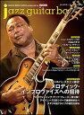 jazz guitar book(ジャズギター・ブック)VOL.38(シンコー・ミュージック・ムック) 【10P03Dec16】